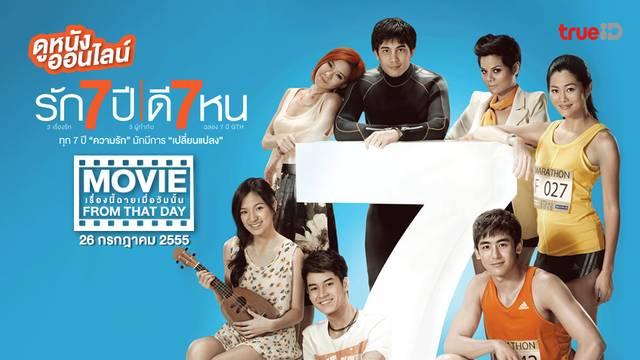 รัก 7 ปี ดี 7 หน Seven Something 💖 หนังเรื่องนี้ฉายเมื่อวันนั้น (Movie From That Day)
