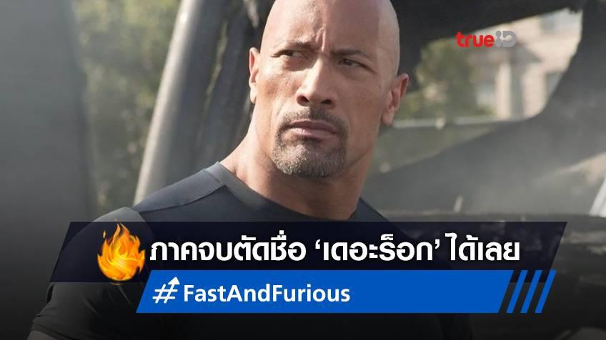 """เดอะร็อก ยืนยันชัด! ชาตินี้คงไม่กลับไปเยือนแฟรนไชส์ """"Fast and Furious"""" อีก"""
