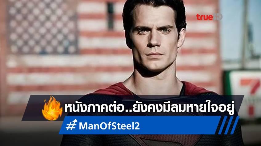 """นักเขียนบทชื่อดังคอนเฟิร์ม หนังภาคต่อ """"Man of Steel"""" ยังมีลมหายใจอยู่"""