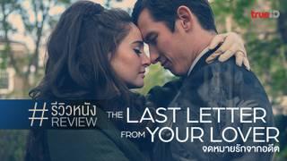 รีวิวหนัง The Last Letter from Your Lover จดหมายรักจากอดีต 💌 น้ำเน่ารสชาติ...อื้ม!