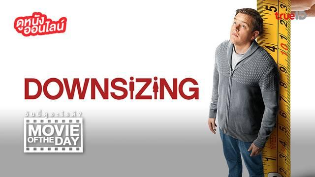 """Downsizing"" (มนุษย์ย่อไซส์) แนะนำหนังน่าดูประจำวันที่ทรูไอดี (Movie of the Day)"