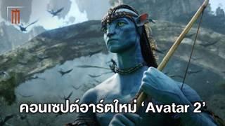 """""""Avatar 2"""" โชว์คอนเซปต์อาร์ตใหม่ นาวีฝ่าเกลียวคลื่นโหมกระหน่ำของแพนดอร่า"""