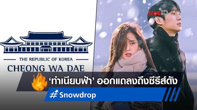 """ทำเนียบฟ้าแห่งเกาหลี ออกแถลงถึงซีรีส์เจ้าปัญหา """"Snowdrop"""" ที่ใกล้ออนแอร์"""