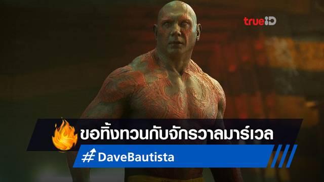 """เดฟ บอทิสตา ประกาศชัด """"Guardians 3"""" จะทิ้งท้ายที่ร่วมงานกับฝั่งมาร์เวล"""