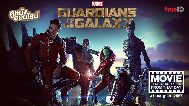 Guardians of the Galaxy 🌌 หนังเรื่องนี้ฉายเมื่อวันนั้น (Movie From That Day)