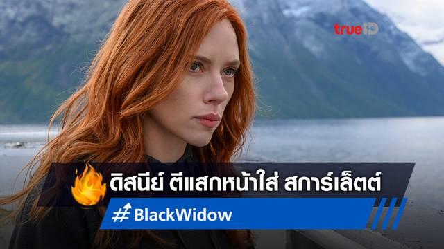 """ดิสนีย์ สวนกลับ สการ์เล็ตต์ โจแฮนส์สัน เปิดตัวเลขค่าตัวจริงๆ ของ """"Black Widow"""""""