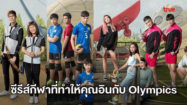 รวมลิงค์ดูซีรีส์ PROJECT S THE SERIES ซีรีส์กีฬาที่จะทำให้คุณอินกับ Olympics 2020