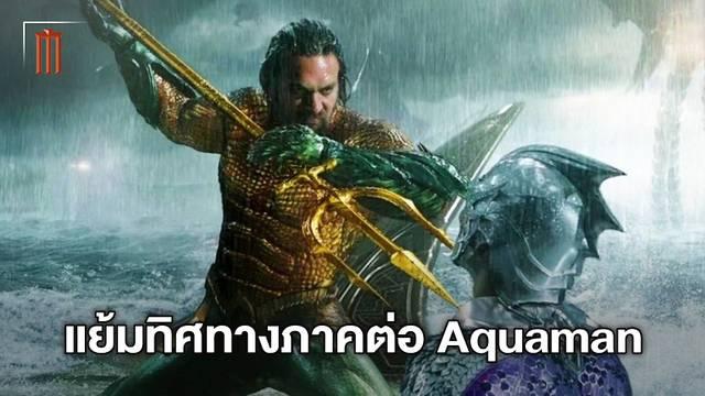 """เจมส์ วาน แย้ม """"Aquaman and the Lost Kingdom"""" จะขยายเรื่องราวใต้สมุทร"""