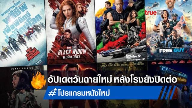 """อัปเดตวันเข้าฉายหนังใหม่ """"Black Widow"""" ถึง """"Fast 9"""" ยังล็อกคิวฉายไว้อยู่"""