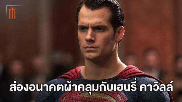 """ซูเปอร์ฮีโร่ในตำนาน! ส่องอนาคตใต้ผ้าคลุม Superman ของ """"เฮนรี่ คาวิลล์"""""""