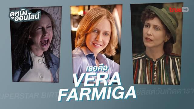 """รวมลิสต์หนังปัง 🎂 วันเกิด """"เวร่า ฟาร์มิก้า"""" สตรีปราบสัมภเวสีแห่งฮอลลิวูด"""