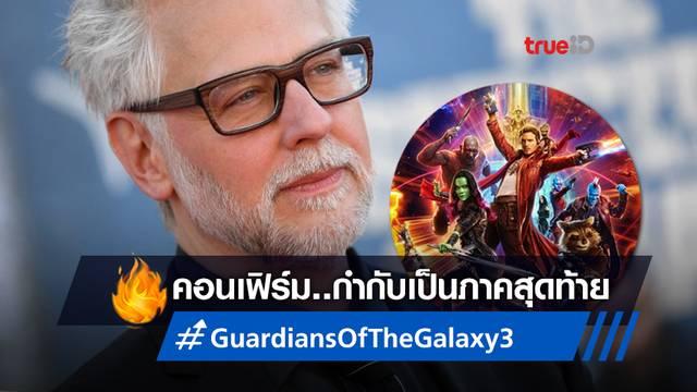 """เจมส์ กันน์ คอนเฟิร์ม """"Guardians Of The Galaxy Vol. 3"""" จะเป็นภาคสุดท้ายของเขา"""