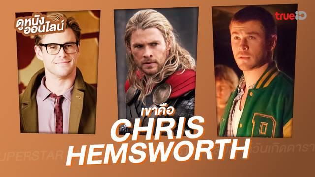 """รวมลิสต์หนังปัง 🎂 วันเกิด """"คริส เฮมสเวิร์ธ"""" พ่อเทพบุตรควงค้อนขวัญใจโลก"""