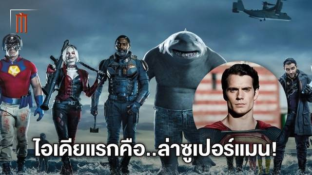 """ไอเดียแรก """"The Suicide Squad"""" เจมส์ กันน์ หวังให้ทีมวายร้ายไล่ตามจับซูเปอร์แมน"""