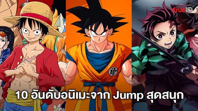 ดูการ์ตูนออนไลน์ 10 อันดับอนิเมะจากนิตยสาร Shonen Jump ที่แฟนลงความเห็นว่าสนุกที่สุด