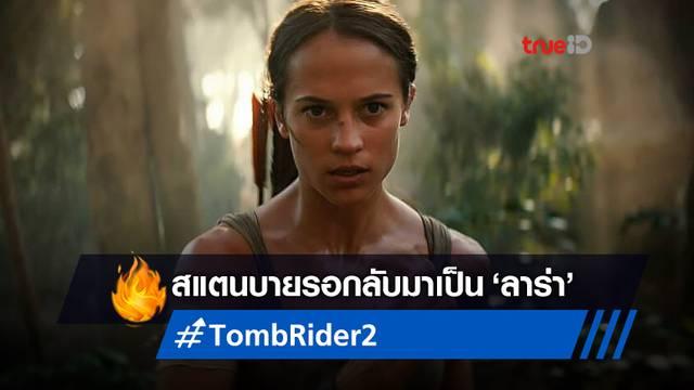 """อลิเซีย วิกันเดอร์ ยังคงหวังได้กลับมาเล่น """"Tomb Raider 2"""" ที่ยังชะงักอยู่"""