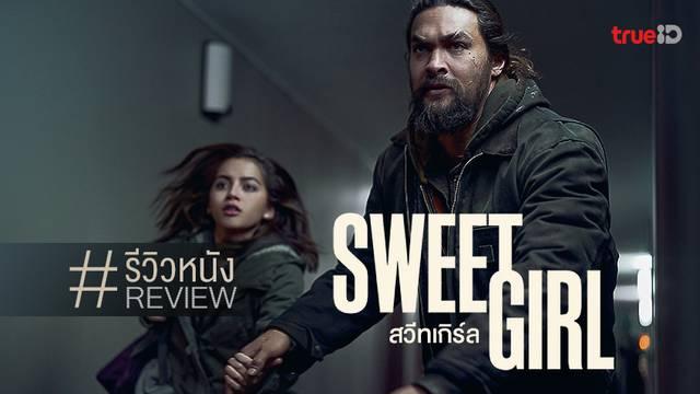 รีวิวหนัง Sweet Girl 👧💥 ปมคลั่งแค้นสู่โศกนาฏกรรมหักศอก...เสี่ยงสปอยล์!