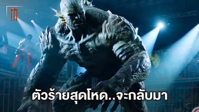 """อัปเกรด อะบอมิเนชั่น ตัวร้ายสุดโหดจาก Hulk อาละวาดจัดหนักใน """"Shang-Chi"""""""
