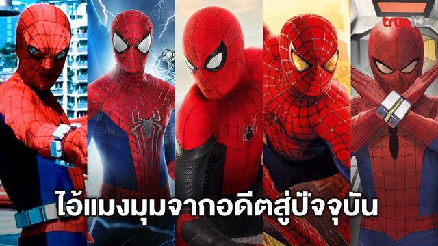 มารู้จักกับ Live-Action ของ Spider-Man ทั้ง 5 เวอร์ชั่นตั้งแต่อดีตจนถึงปัจจุบัน