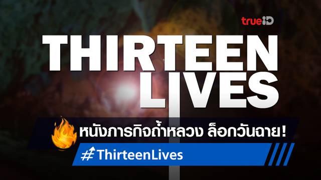 """""""Thirteen Lives"""" หนังภารกิจถ้ำหลวงได้ฤกษ์เผยโฉม-ล็อกคิวฉายต้นปี 2022"""