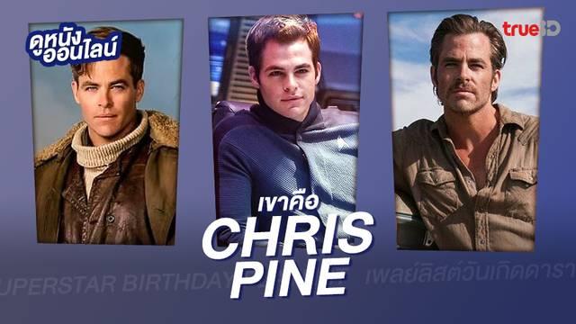 """รวมลิสต์ผลงานสุดปัง 🎂 วันเกิด """"คริส ไพน์"""" พระเอกหนุ่มหล่อเคราเสน่ห์"""