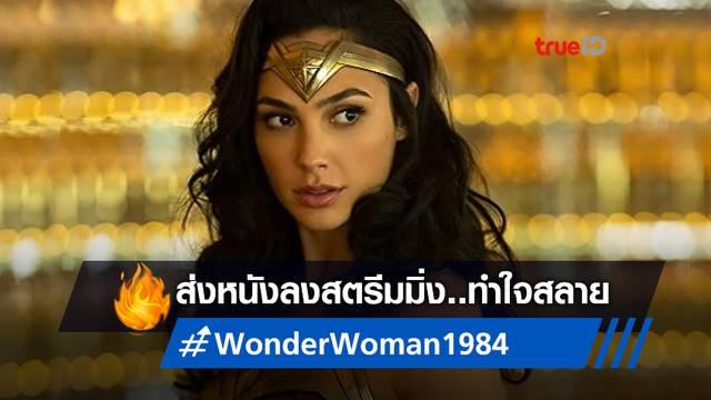 """ผู้กำกับ """"Wonder Woman 1984"""" สารภาพใจสลาย..เห็นหนังฉายแบบออนไลน์"""