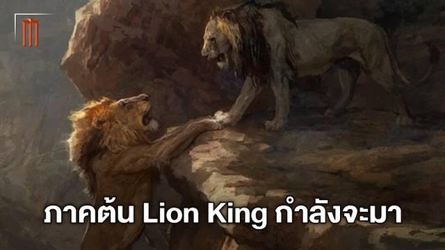 """หนังภาคต้น """"The Lion King"""" มาแน่ ดิสนีย์คว้าตัวดาราสุดหล่อให้เสียง มูฟาซา วัยหนุ่ม"""