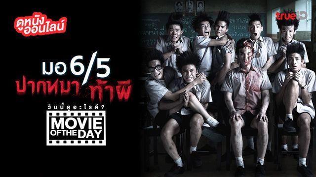 """""""มอ 6/5 ปากหมาท้าผี"""" แนะนำหนังน่าดูประจำวันที่ทรูไอดี (Movie of the Day)"""