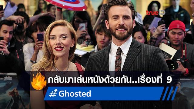 """สการ์เลตต์ โจแฮนส์สัน หวนมาเจอ คริส อีแวนส์ อีกครั้งในหนังรัก """"Ghosted"""""""