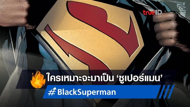เปิดโผ 11 นักแสดงหนุ่มผิวสีสุดฮอต ใครที่เหมาะจะเป็น Superman คนต่อไป?