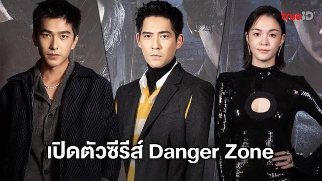 Vic Chouนำทีมแถลงข่าวเปิดตัวซีรีส์ไต้หวัน โซนอันตราย (Danger Zone) อาชญากรรมต้องห้ามสุดระทึก