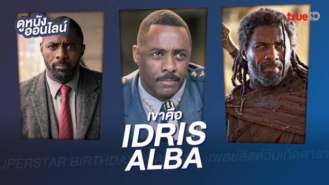 """รวมลิสต์ผลงานสุดปัง 🎂 วันเกิด """"ไอดริส เอลบา"""" สุภาพบุรุษผิวสีแห่งเมืองผู้ดี"""