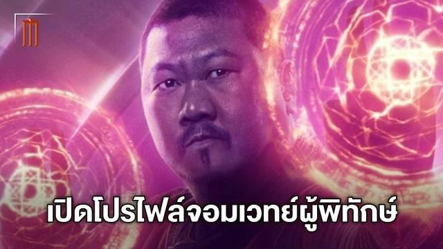 """เปิดโปรไฟล์ 'เบเนดิกต์ หว่อง' จอมเวทย์ผู้รักษาตำราเวทย์กลับมาโผล่ """"Shang-Chi"""""""