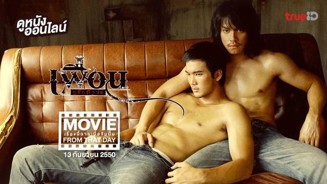เพื่อน...กูรักมึงว่ะ Bangkok Love Story 💥💜 หนังเรื่องนี้ฉายเมื่อวันนั้น (Movie From That Day)