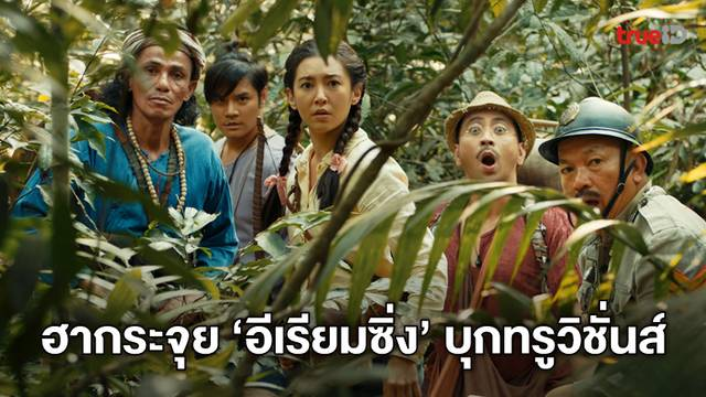 """ทรูวิชั่นส์ ส่งพลังความฮาด้วยหนัง 200 ล้าน จัด """"อีเรียมซิ่ง"""" ฉายลงจอ!"""