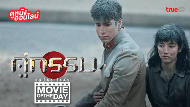 """""""คู่กรรม (2013)"""" แนะนำหนังน่าดูประจำวันที่ทรูไอดี (Movie of the Day)"""