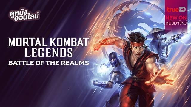 Mortal Kombat Legends: Battle of the Realms 💥⚔️ [หนังใหม่น่าดูที่ทรูไอดี]