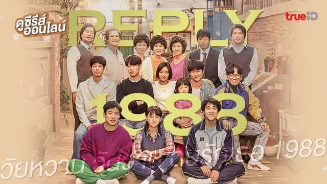 """ดูซีรีส์เกาหลีออนไลน์ """"Reply 1988"""" ครบทุกตอน ซีรีส์ดีควรค่าดูในชาตินี้"""