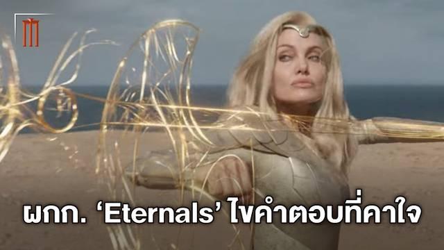 """ผู้กำกับตอบเอง ทำไม """"Eternals"""" ทรงพลังแต่ไม่มาร่วมศึกกับเหล่า Avengers"""
