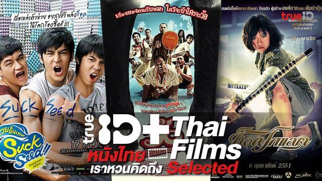 3 หนังไทยที่หวนคิดถึง สนุกเพลินวันหยุดไร้ขีดจำกัด เอาใจชาว TrueID+