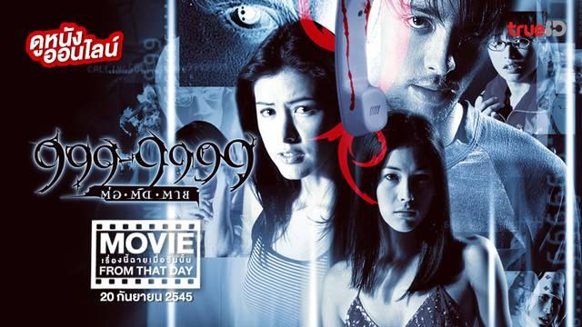 999-9999 ต่อติดตาย 📱🩸 หนังเรื่องนี้ฉายเมื่อวันนั้น (Movie From That Day)