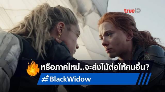 """ดิสนีย์ อาจลุยภาคต่อ """"Black Widow"""" โดยดัน 'ฟลอเรนซ์ พิวจ์' ขึ้นมาแสดงนำ"""