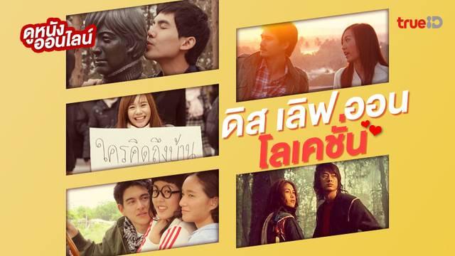 Love On Locations! เปิดกรุดูหนังหนังไทยฮิต 😍 ฉากหลังสุดฟิน-สถานที่นี้มีเรื่องรัก 💘