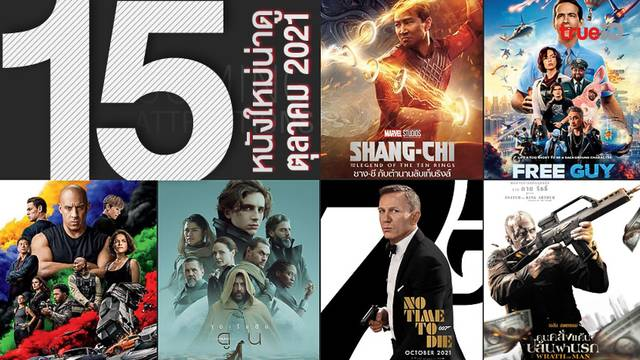 15 หนังใหม่น่าดู เรียงคิวเข้าโรงหนัง ประจำเดือนตุลาคม 2021