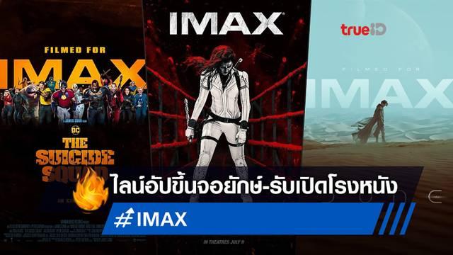 คิวแน่นเอียด! IMAX เปิดไลน์อัปฉายหนังใหม่ ต้อนรับการกลับมาของโรงหนัง