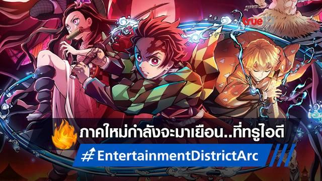 มาแน่! Demon Slayer: Kimetsu no Yaiba Entertainment District Arc เร็วๆ นี้ ดูฟรี ที่ TrueID