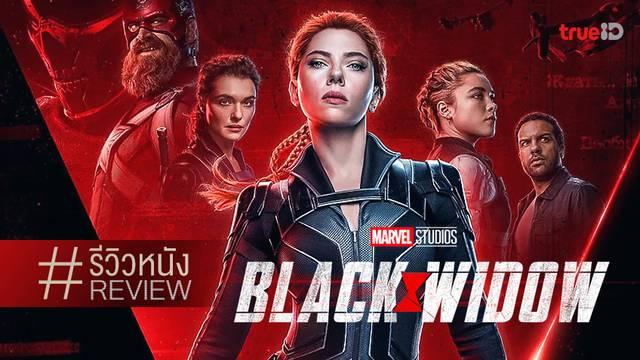 รีวิวหนัง Black Widow ♀️💥 อารัมภบทเติมเต็มส่วนที่หายไปของ..นาตาชา
