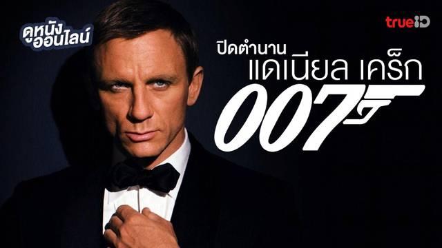 """ดูหนังออนไลน์ """"แดเนียล เคร็ก"""" กับ เจมส์ บอนด์ 4 ภาค พร้อมปิดตำนาน 007 คนปัจจุบัน"""