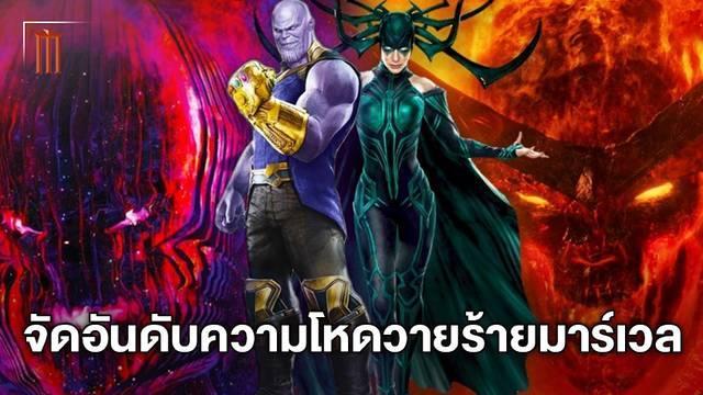 จัดอันดับ 5 วายร้ายในจักรวาลมาร์เวล ใน Infinity Saga ใครโหดสุด?