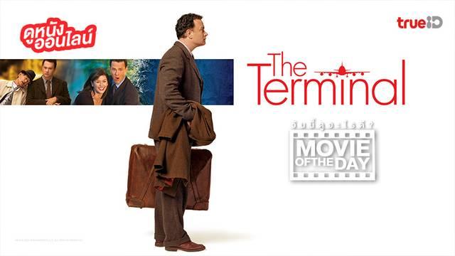 """The Terminal"" ✈️🧳 แนะนำหนังน่าดูประจำวันที่ทรูไอดี (Movie of the Day)"